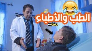 #نشاز سكيتش - الأطباء - Doctors