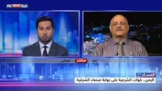 اليمن.. قوات الشرعية على بوابة صنعاء الشرقية