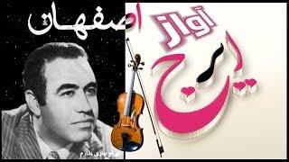 IRAJ, ايرج « موسيقى کلاسيک ايران » ♥♥♥ اسدالله ملک ـ مجيد نجاحى ـ فرهنگ شريف؛