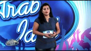 Arab Idol - Ep1 - Auditions - نادية منفوخ