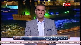 الحياة في مصر | السفير أشرف سلطان: أسعار الغاز الطبيعي واسطوانات البوتاجاز ما زالت مدعومة