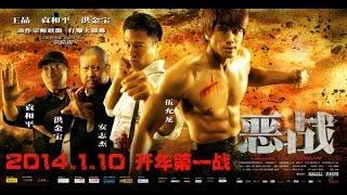 فيلم القتال و الاكشن الصيني الرائع جدا شاهده حتما سيعجبك قنبلة 2017 HD