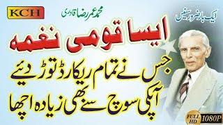 Super Hit Milli Nagma Pakistan || GIFT OF 14 AUGUST || Umar RAZA Qadri