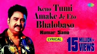 Keno Tumi Amake Je Eto Bhalobaso with lyrics | Kumar Sanu | Kuhu O Keya | HD Song