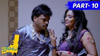 Jadoogadu Full Movie Part 10 || Naga Shourya, Sonarika Bhadoria, Sapthagiri, Prudhvi, Ajay