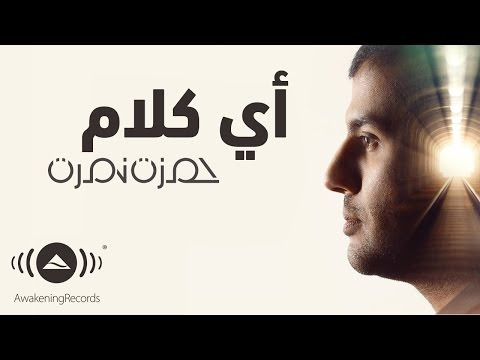 Hamza Namira Ay Kalam حمزة نمرة أي كلام