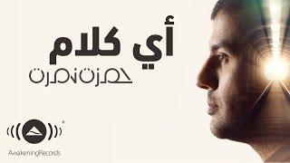 Hamza Namira - Ay Kalam | حمزة نمرة - أي كلام