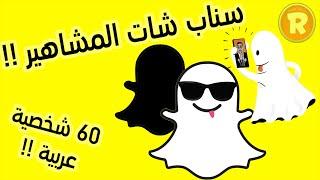 سناب شات المشاهير 60 شخصية عربية الكل يبحث عنها