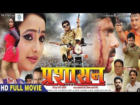 Xxx Mp4 Prashasan Superhit Full Bhojpuri Movie Shubham Tiwari Rani Chatterjee 3gp Sex