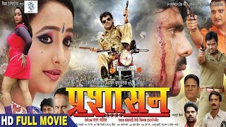 Prashasan | Superhit Full Bhojpuri Movie | Shubham Tiwari, Rani Chatterjee