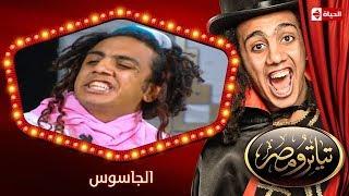 تياترو مصر | الموسم الأول | الحلقة 21 الحادية و العشرون | الجاسوس |حمدى الميرغنى| Teatro Masr