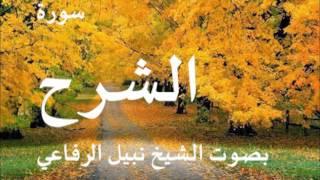سورة الشرح بصوت نبيل الرفاعي