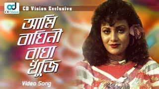 Ami Baghini Bagha Khuji | HD Movie Song | Natun & Dany Sidak | CD Vision