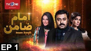 Imam Zamin | Episode 1 | TV One Drama | 21st August 2017