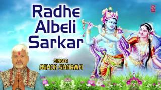 RADHE ALBELI SARKAR I ASHOK SHARMA I RADHA KRISHNA BHAJAN I FULL AUDIO SONG