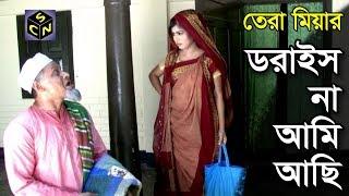 Sylheti New Natok | বাপ বেটার কীর্তি ( তেরা মিয়া ) | Dorais Na Ami Asi | Sylhety Comedy Natok