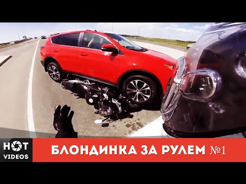 Xxx Mp4 Блондинка за рулём №1 HOT VIDEOS Смотреть видео HD 3gp Sex
