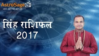 सिंह राशिफल २०१७ : Leo Horoscope 2017 in Hindi