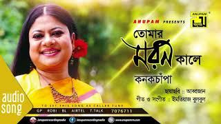 Tomar Moron kale | তোমার মরন কালে | Song By Kanak Chapa