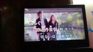 カラオケで【歌ってみた】河辺千恵子「桜キッス」