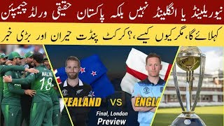 Pakistan Team Real Champion Of World Cup 2019   Mussiab Sports  