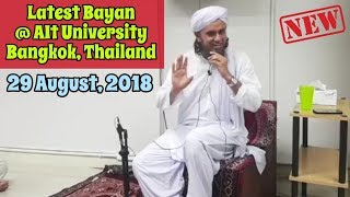 [29 Aug, 2018] Mufti Tariq Masood Latest Bayan @ AIt University, Bangkok, Thailand | Islamic Group