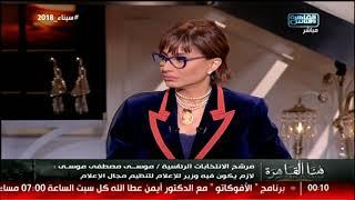 م.موسى مصطفى موسى: لابد من تغيير شيخ الأزهر كل 5 سنوات .. مينفعش يبقاله العمر كله!