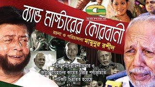 Band Master Er Korbani | Drama | Mamunur Rashid | ATM Shamsuzzama