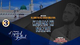 Karam Ki Nazar | Mujahid Bulbul | Nala-E Qalandar | Lyric Video | Studio Version 03