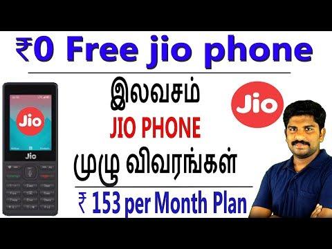 Xxx Mp4 FREE JIO Phone Just ₹0 இலவசமாக ஜியோபோன் முழு விவரங்கள் Tamil Tech Loud Oli 3gp Sex
