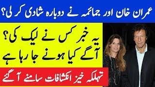 Jemima Khan Aur Imran Khan Ki Phr Se Shadi? Spotlight