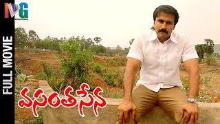 Vasantha Sena Telugu Full Movie | Ravi Prakash | Priyanka | Latest Telugu Movies | Indian Video Guru