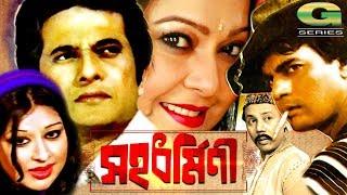 Bangla Classic Movie | Sahadharmini | ft Razzak, Shabnam, Ilias Kanchan, Diti, A.T.M. Shamsuzzaman