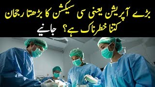 Normal Delivery Vs Cesarean | Reason Behind Increasing Ratio Of C-Section In Pakistan