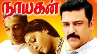 NAYAGAN | Kamal Hassan Hit Tamil Full Movie | Action Thriller