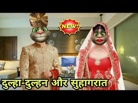 Xxx Mp4 Dulha Dulhan New Comedy Part 1 Suhagraat Special Funny Comedy Talking Tom 3gp Sex