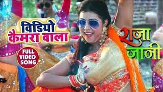 वीडियो कैमरा वाला - Video Camera Wala - FULL VIDEO SONG - Raja Jani Bhojpuri - Khesari Lal Yadav