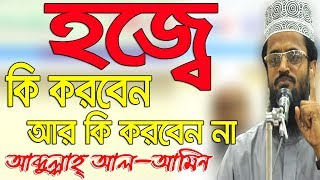 Abdullah Al Amin যারা হজে যাবেন তাদের জন্য জরুরী আলোচনা Bangla Waz 2018 Islamic Waz Bogra