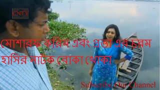 Bangla natok 2016   বোকা খোকা মোশারফ করিম এবং প্রভার চরম হাসির নাটক না দেখলে মিস করবেন