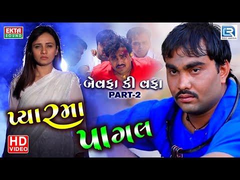 Xxx Mp4 Jignesh Kaviraj Pyarma Pagal Bewafa Ki Wafa Part 2 FULL VIDEO RDC Gujarati 3gp Sex