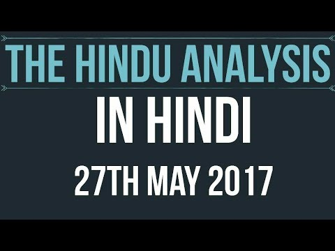 Xxx Mp4 27 May 2017 The Hindu Editorial News Paper Analysis UPSC PCS SSC RBI Grade B IBPS 3gp Sex