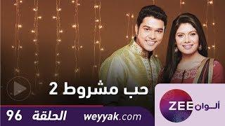 مسلسل حب مشروط 2 - حلقة 96 - ZeeAlwan