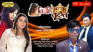 Beauty Queen (Episode 41-45) | Dharabahik Natok | Sadek Bacchu, Sabbir Ahmed, Tomalika | CD Vision