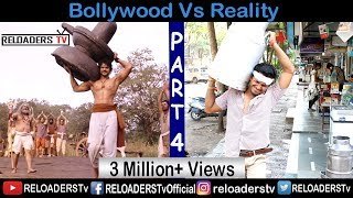 | Bollywood Vs Reality | Expectation Vs Reality | Part 4 | Reloader's Style |