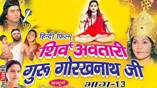 शिव अवतारी गुरु गोरखनाथजी भाग 13  || Shiv Awtari Guru Gorakh Nath Ji Vol 13 || Hindi Full Movies