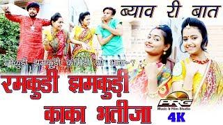 ब्याव री बात | रमकुड़ी झमकुड़ी री काका भतीजा सु | Ramkudi Jhamkudi Comedy Show Part 7 |PRG COMEDY 4K