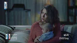 رمضان 2018 مسلسل تانغو على LBCI و LDC  - في الحلقة 26