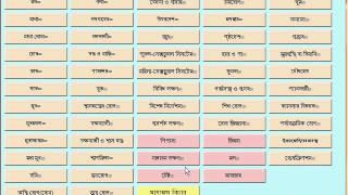 Homeopathic bangla software -Bio-tech homeopathy Lession  start
