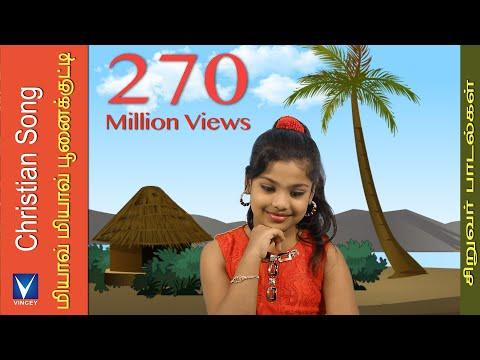 Xxx Mp4 Tamil Christian Song For Kids Miyave Miyave ஒளியில் நடப்போம் Vol 2 3gp Sex