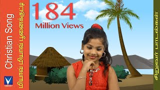 Tamil Christian Song for Kids | Miyave Miyave |ஒளியில் நடப்போம் Vol-2